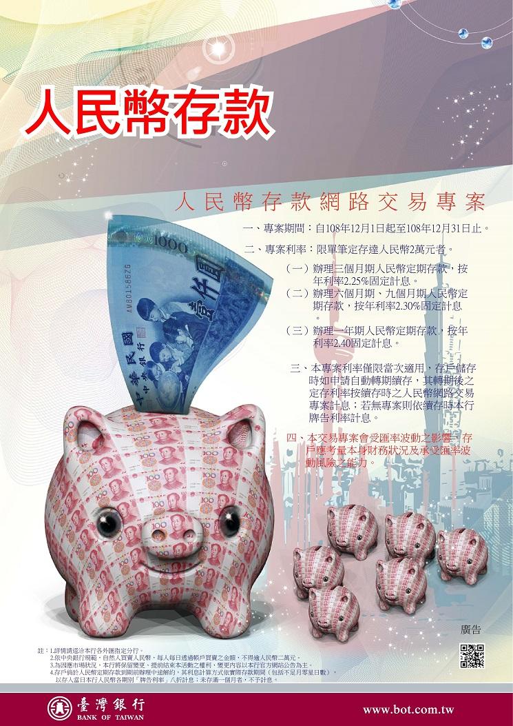 臺灣銀行人民幣存款《網路》交易專案108.12.1~108.12.31