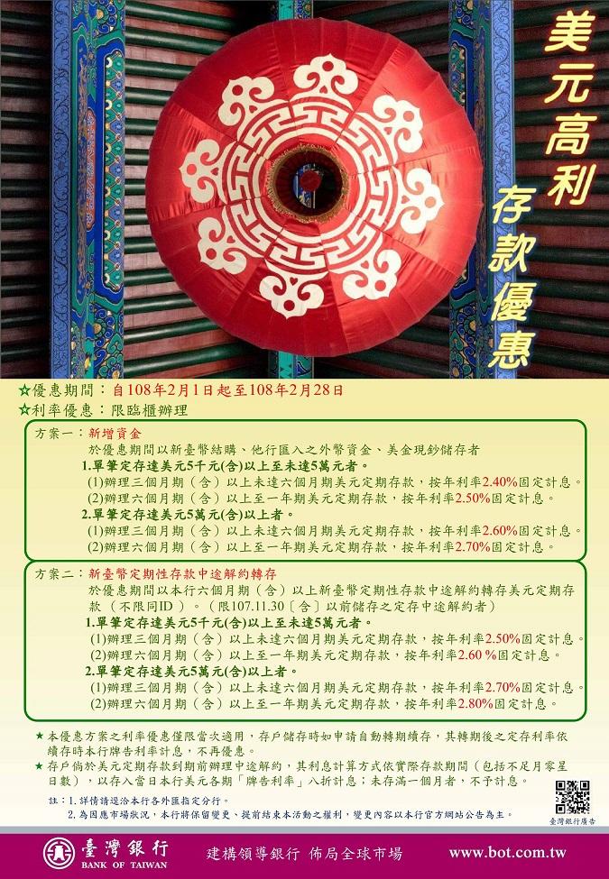 臺灣銀行美元高利存款優惠方案<臨櫃>108.2.1~108.2.28
