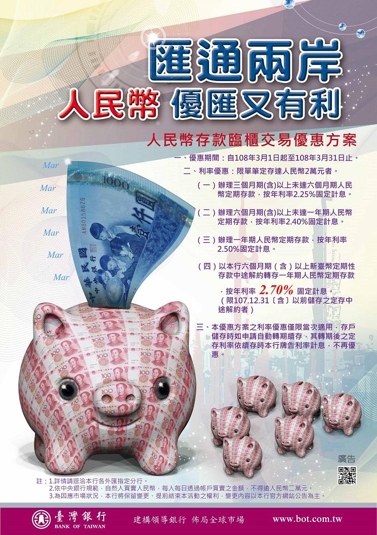 臺灣銀行人民幣存款<臨櫃>交易優惠方案108.3.1~108.3.31