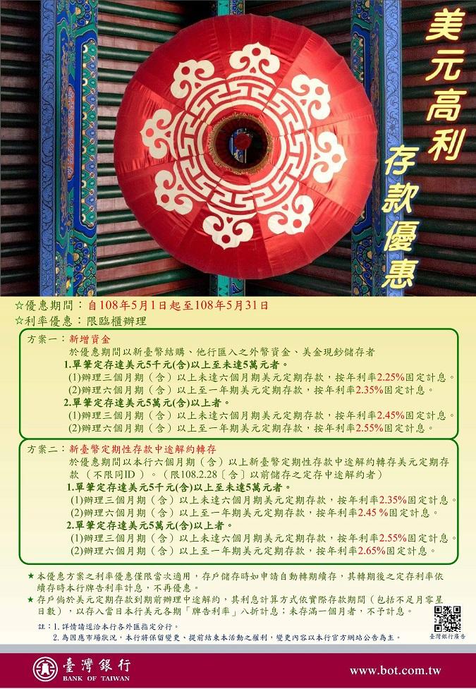 臺灣銀行美元高利存款優惠方案<臨櫃>108.5.1~108.5.31
