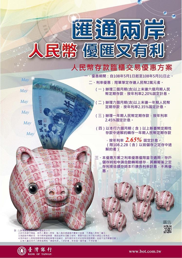 臺灣銀行人民幣存款<臨櫃>交易優惠方案108.5.1~108.5.31