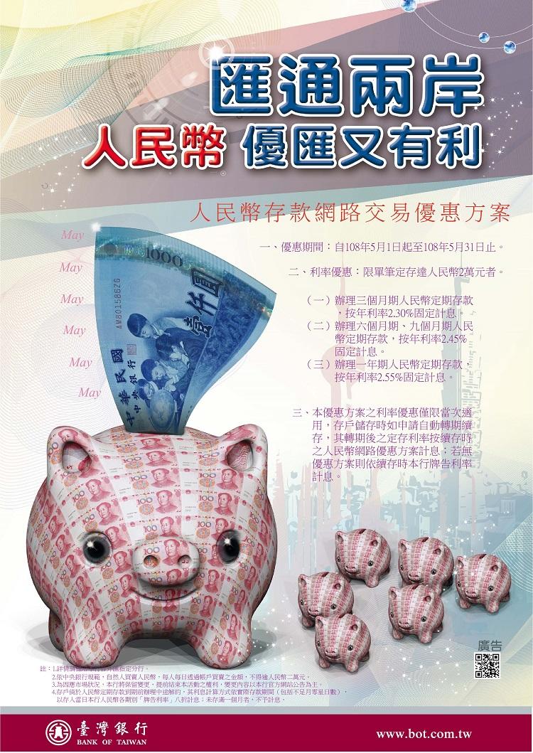 臺灣銀行人民幣存款《網路》交易優惠方案108.5.1~108.5.31