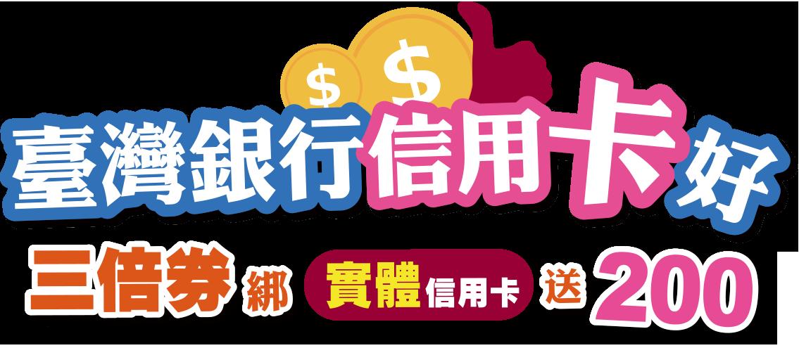 臺灣銀行信用卡好