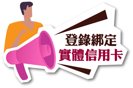 登錄綁定臺銀台灣Pay