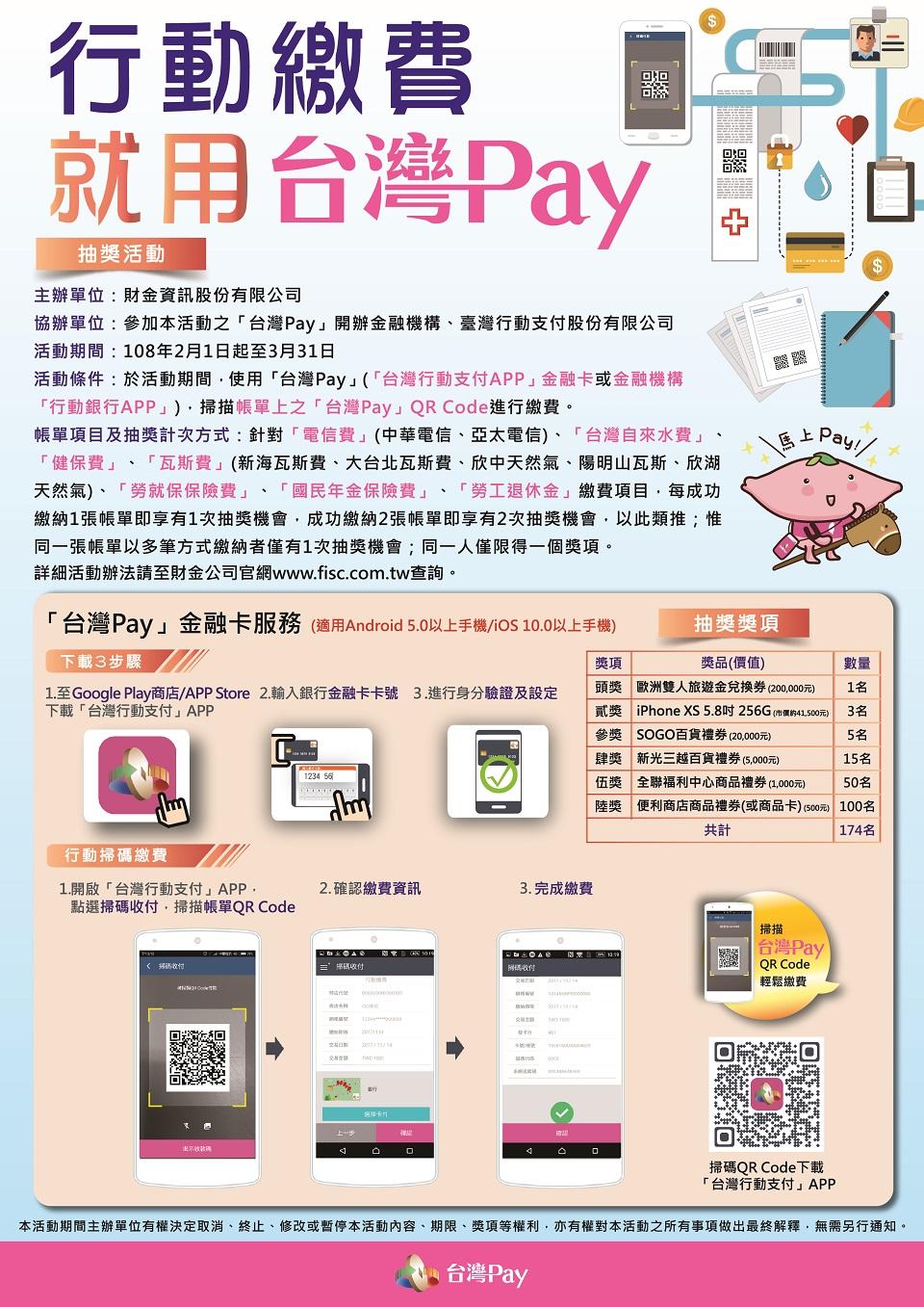 「行動繳費 就用台灣Pay」活動 (1080201-1080331)。
