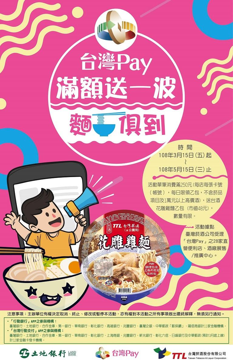 「台灣Pay滿額送一波 麵麵俱到」活動 (1080315-1080515)。